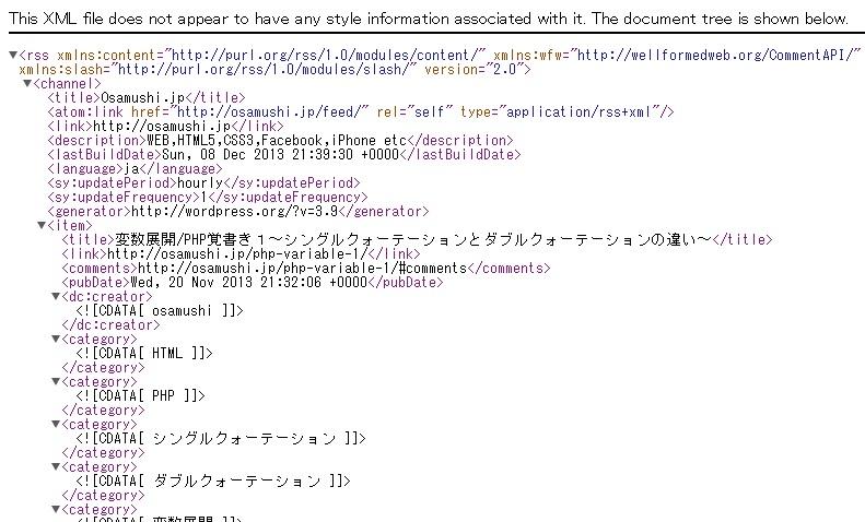 ChromeでRSSファイルを表示