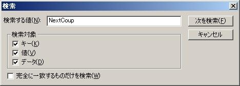 レジストリファイル検索